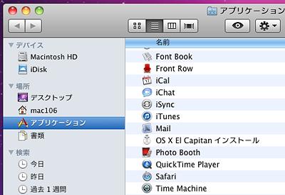 OS X 10.11 インストーラの位置