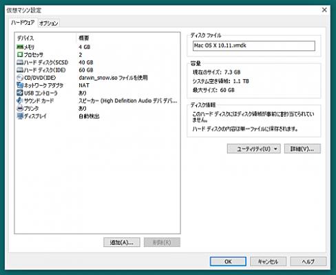 新規ハードディスクを追加した