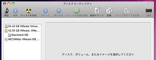 ハードディスク選択画面の最初