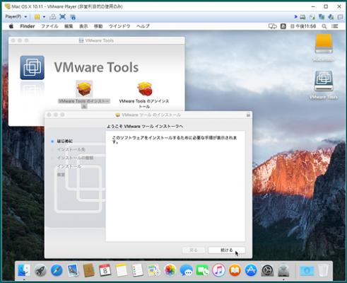 VMware Tools をインストールする